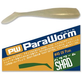 Major Craft ParaWorm - Shad 3.5 inch - #45 UV Pearl
