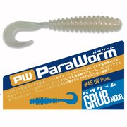 Major Craft ParaWorm - Grub 3.2 inch - #45 UV Pearl