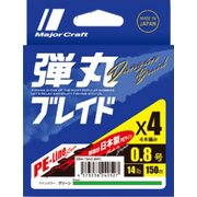 Major Craft Dangan x4 Braid - 150m - Lime - PE 1.0 - 18 lb