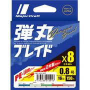 Major Craft Dangan x8 Braid - 150m - Multicolor - PE 0.8 - 16 lb